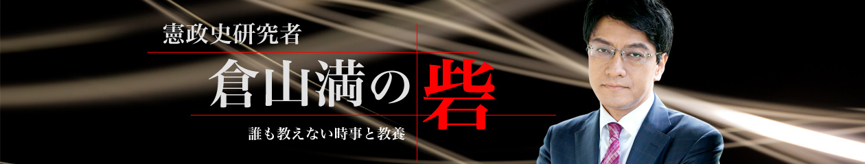 倉山満の砦 / 田母神裁判に関しての声明のイメージ